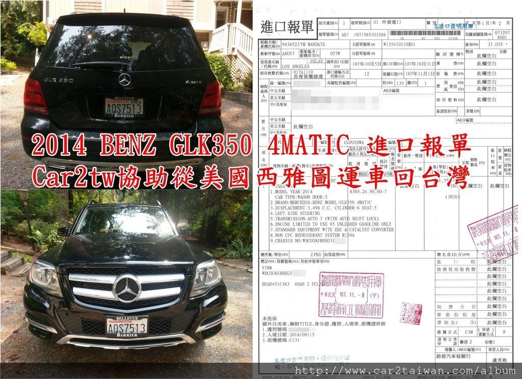 2014 BENZ GLK350 4MATIC 進口報單 陳先生的2014 賓士GLK350 4MATIC海運回台灣需要繳多少進口關稅呢? 上圖為2014 賓士GLK350 4MATIC海運回台灣時的進口報單, 進口車進口關稅計算有點複雜,不是每台車都要繳一樣多稅金, 而是會根據車型、年份、排氣量CC量等不同條件需要繳的進口關稅也不一樣,Car2tw協助從美國西雅圖運車回台灣