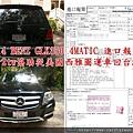 2014 BENZ GLK350 4MATIC 進口報單 Car2tw協助從美國西雅圖運車回台灣.jpg