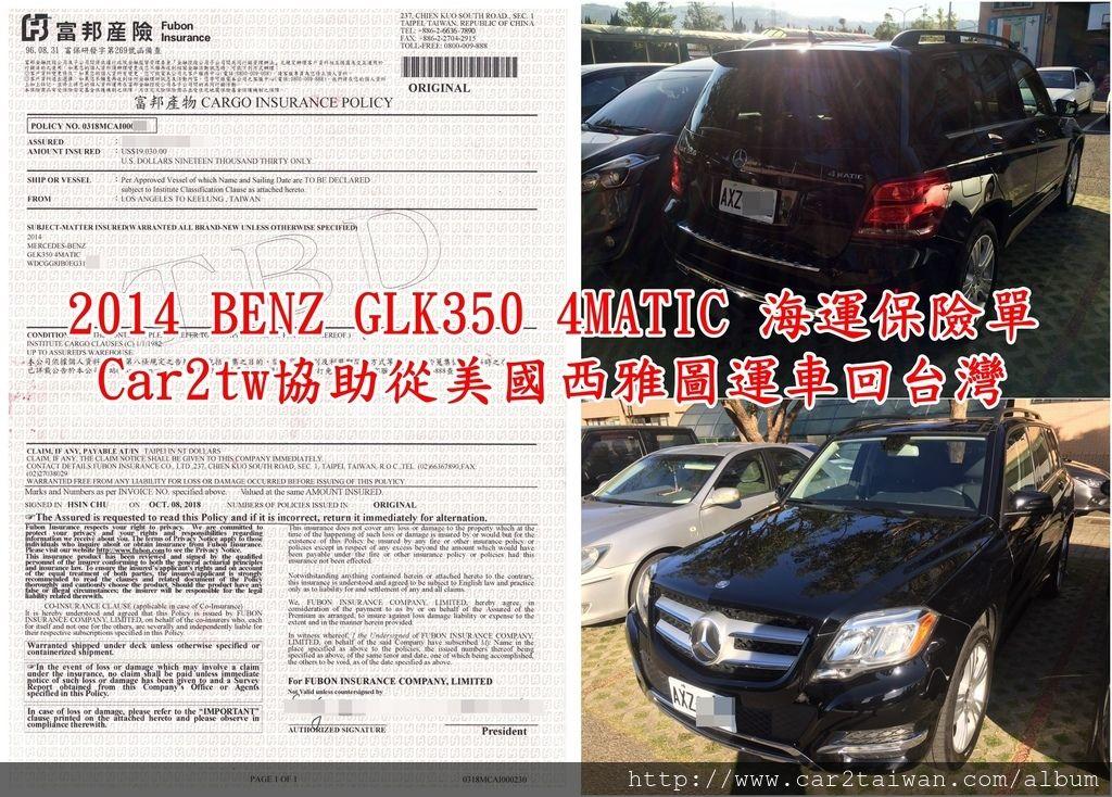 2014 BENZ GLK350 4MATIC 海運保險單 海運期間Car2tw會為每台車投保水險Car2tw每台車都是車主的寶貝Car2tw當然要以謹慎的態度希望海運過程可以順利圓滿, 如上圖為陳先生的愛車2014 賓士GLK350 4MATIC從美國西雅圖運回台灣的海運保險單Car2tw協助從美國西雅圖運車回台灣