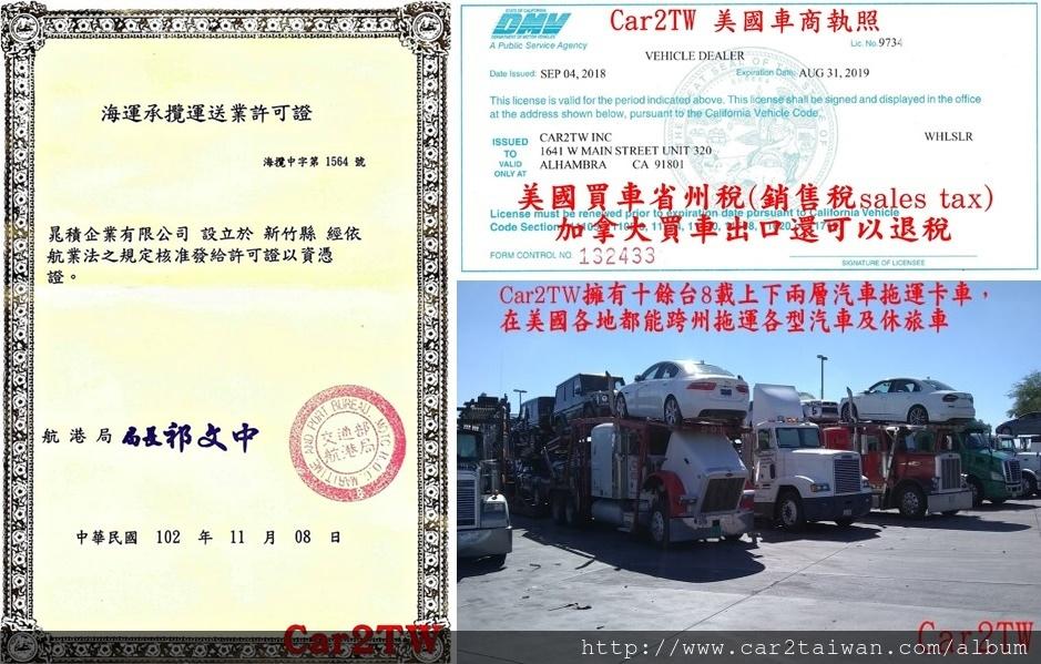 Car2tw每年協助上百台賓士、BMW進口車海運回台灣外也有協助代辦台灣ARTC車測, 在美國也有自己的車商資格可以協助台灣朋友買賓士、BMW外匯車省下美國州稅, 圖為Car2tw美國車商資格證及海運承攬證,
