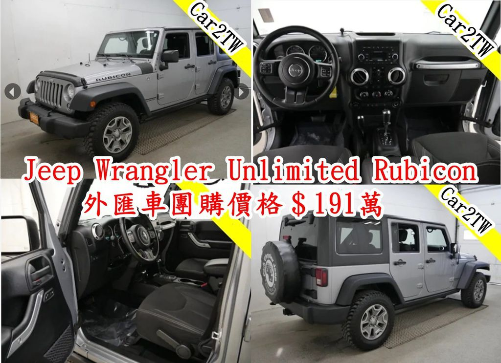 JEEP WRANGLER UNLIMITED Rubicon 外匯車團購價格$191萬