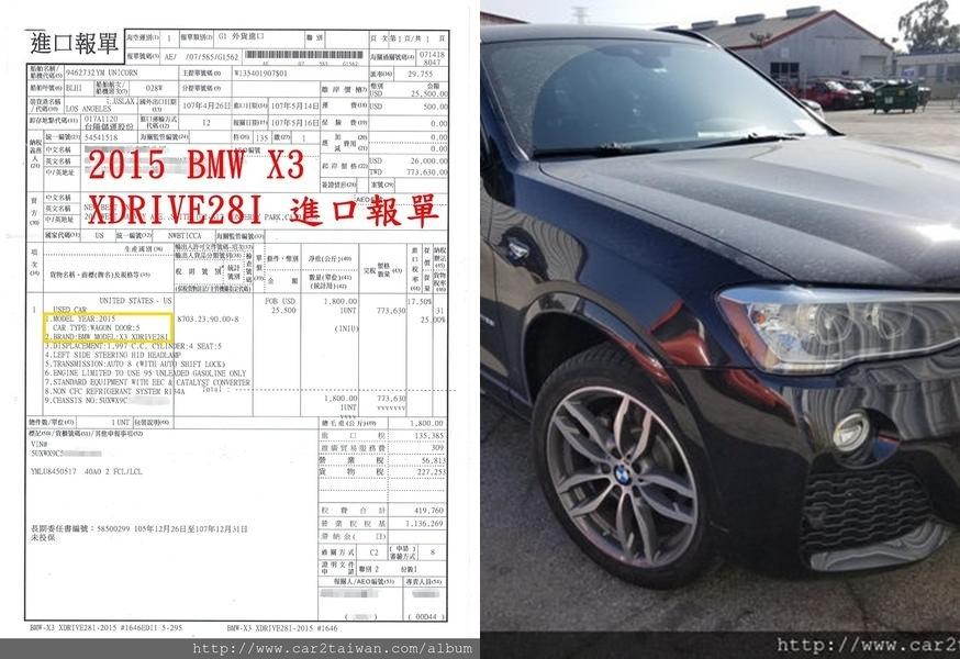 2015黑色 BMW X3 XDRIVE28I外匯車進口報單,進口報單上會有2015黑色 BMW X3 XDRIVE28I基本資料, 像是BMW X3的規格,型號,稅費,地址...相關資料,car2tw已經協助辦理上千台的車輛從美國運回台灣,
