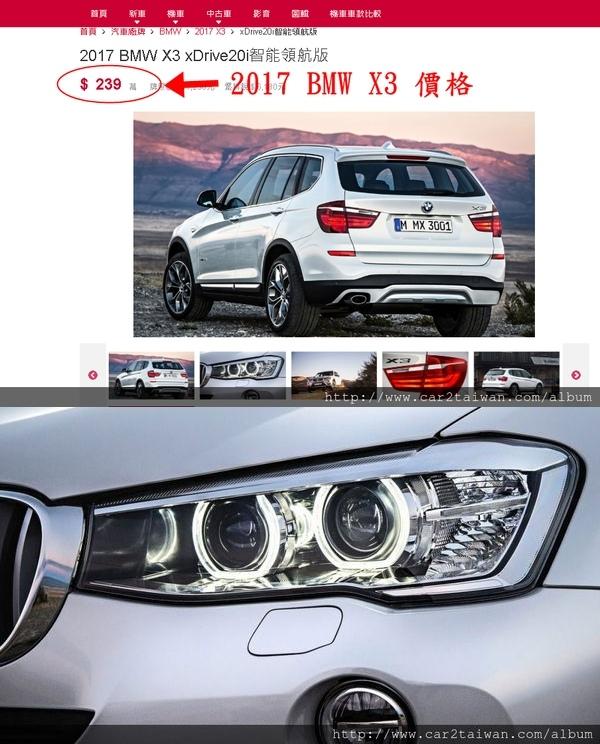 這款BMW X3是渦輪增壓, 直列4缸, DOHC雙凸輪軸,排氣量 1997cc 規格,新車價格239萬,2017 BMW X3 xDrive20i智能領航版,這一台 BMW X3有HID氙氣頭燈,LED日行燈