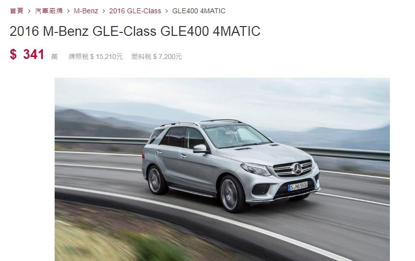2016 BENZ GLE400 4MATIC台灣新車價格$341萬