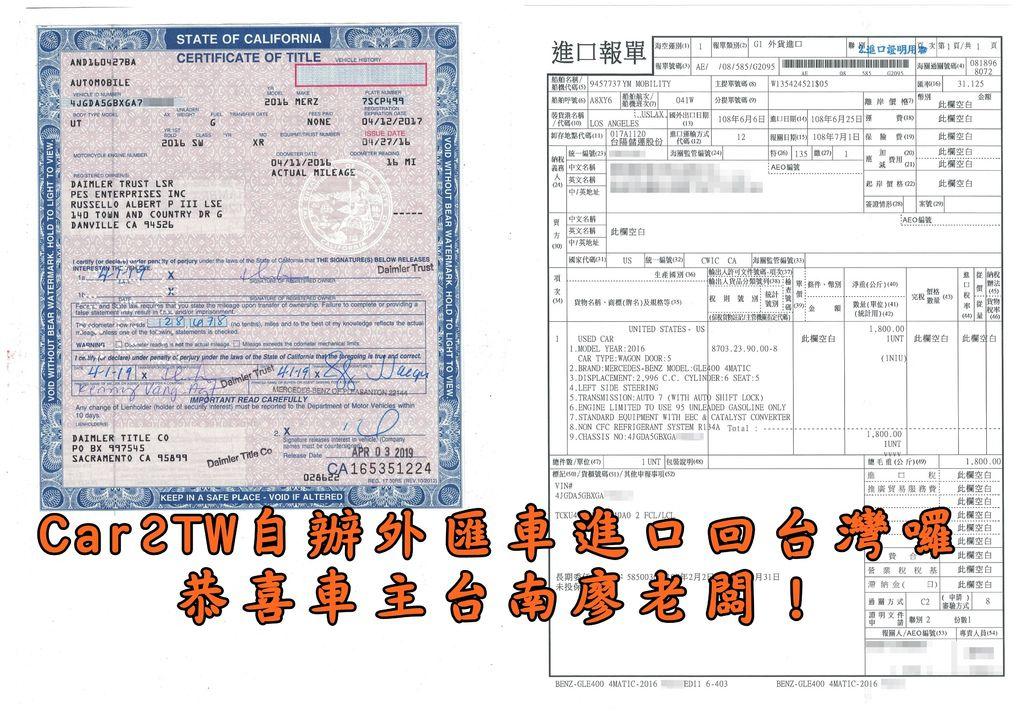 左邊是美國的Title(車主證)  這是一張非常重要的資料,無論是美國報關,台灣進口報關,進口車驗車都需要Title才能繼續喔!  右邊是進口報單,因為汽車的報關較為複雜,因此找有經驗的報關行來報關,是比較有保障的,才能確保車子能順利從基隆櫃場領出來呀!