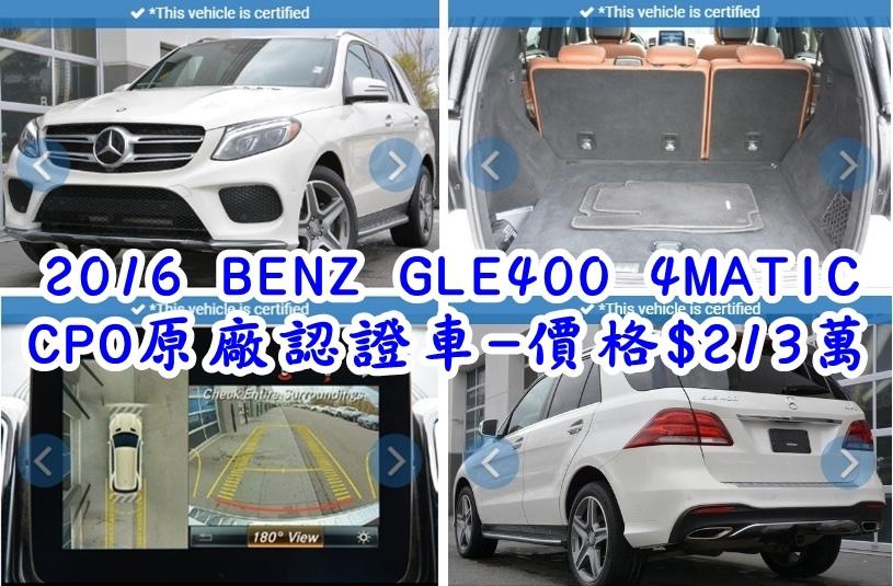 2016BENZ GLE400外匯車團購價格$213萬