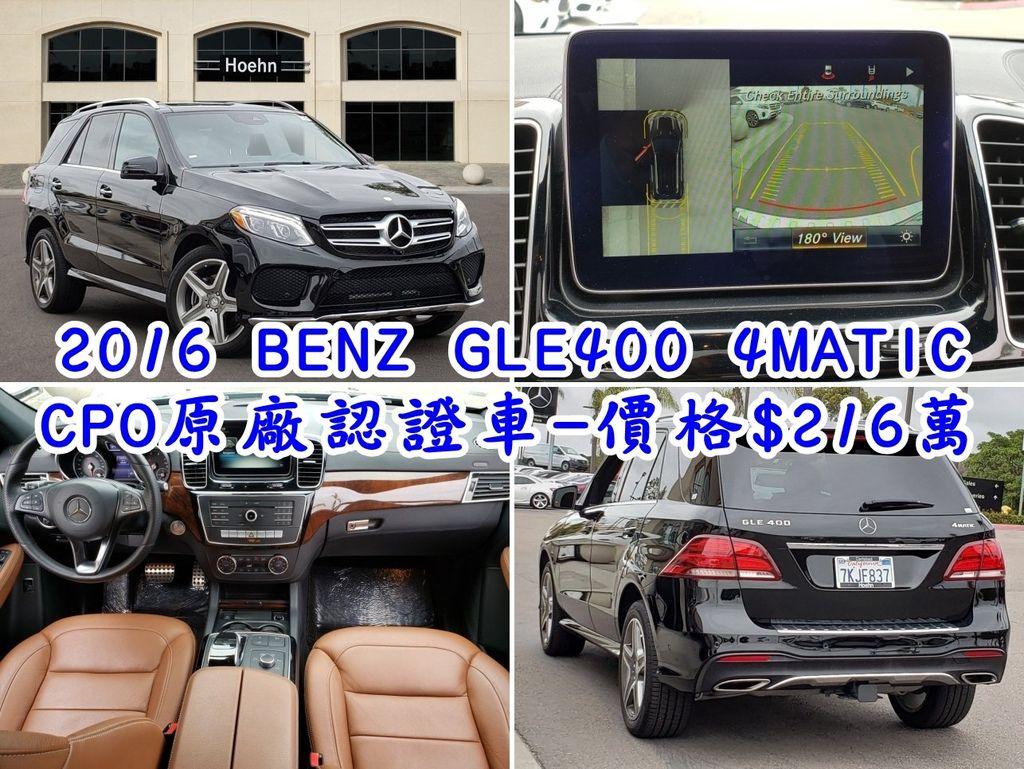 2016BENZ GLE400外匯車團購價格$216萬