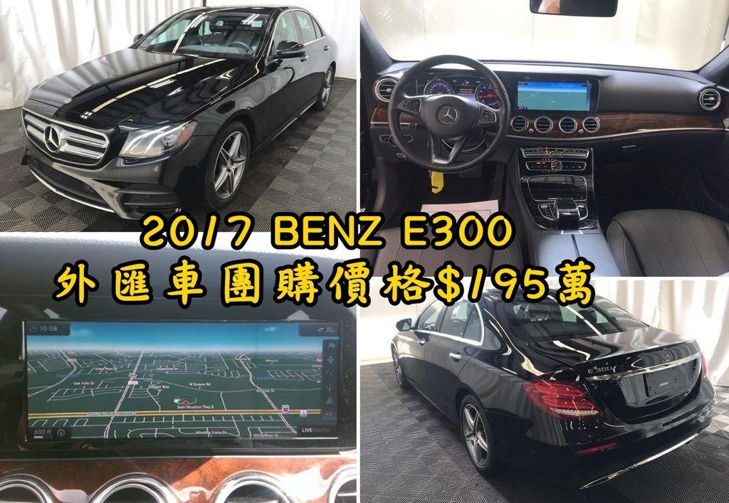 2017 BENZ E300 外匯車團購價格$195萬 里程:2.6萬英哩,16/04出廠