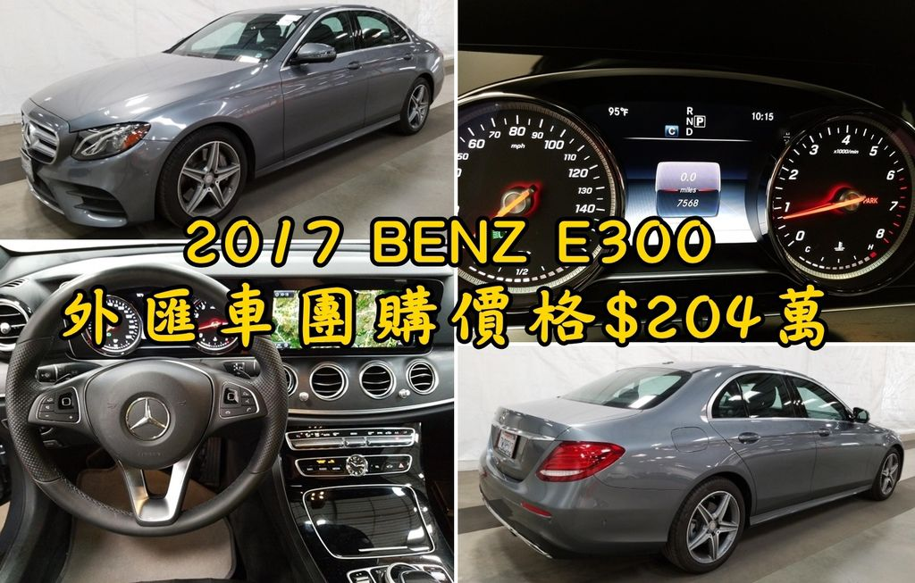 2017 BENZ E300 外匯車團購價格$204萬  里程:7600英哩,16/05出廠