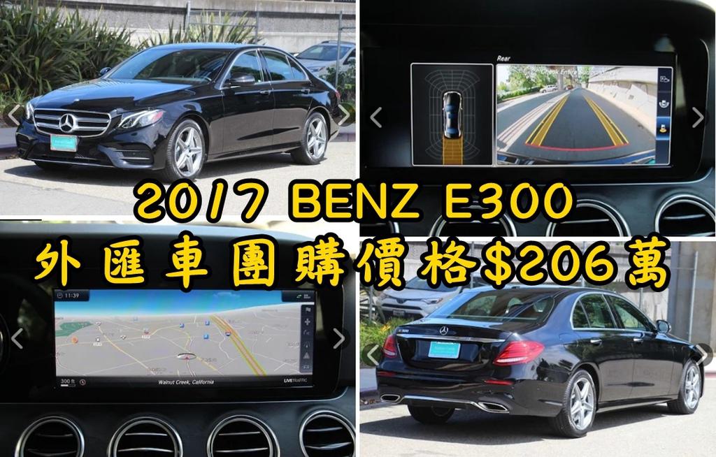 2017 BENZ E300 外匯車團購價格$206萬  里程:2.9萬英哩,16/05出廠