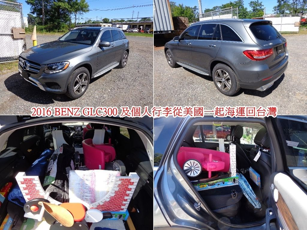 王大哥從美國搬家回台灣委託CAR2TW將愛車賓士GLC300及行李一起海運回台灣,原本只是想把行李帶回台灣沒想到可以連愛車2016賓士GLC300也可以一起海運回台灣,真是省錢又划算!