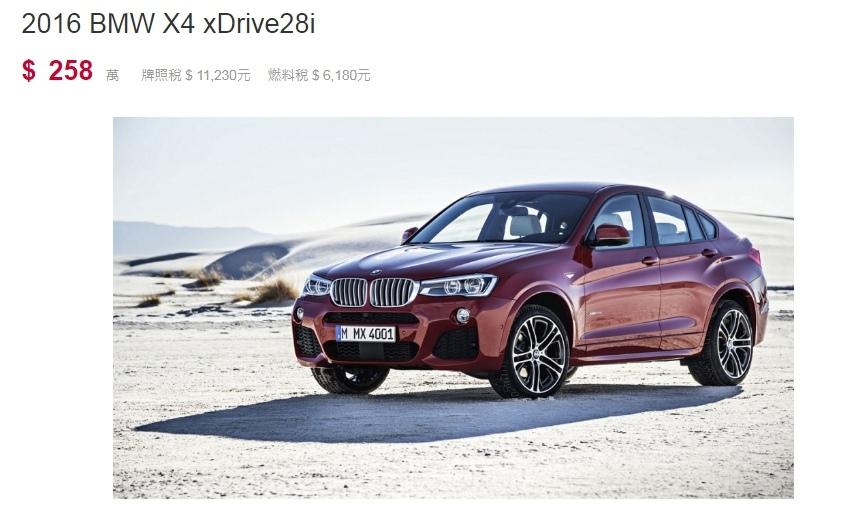 台灣BMW總代理新車價16年 BMW X4 xdrive28i F26 休旅車價格是NT258萬起(不含選配)