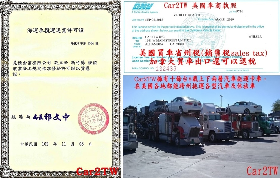 CarTW有10年以上從美國進口外匯車點海運回台灣的經驗, 除了有豐富的台灣車測驗車經驗外,在美國也有車商資格可以在美國買車可以省稅, 下圖為CarTW海運承攬資格及美國車商資格證, 可以為委託CarTW代辦外匯車回台灣的朋友用最划算的價格來將愛車運回台灣並且領牌上路。