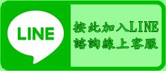 Ship2TW LINE聯絡方式,Ship2TW專業美國海運公司每年數百個貨櫃從美國海運回台灣,搬家行李整櫃海運費用最有競爭力,歡迎詢問
