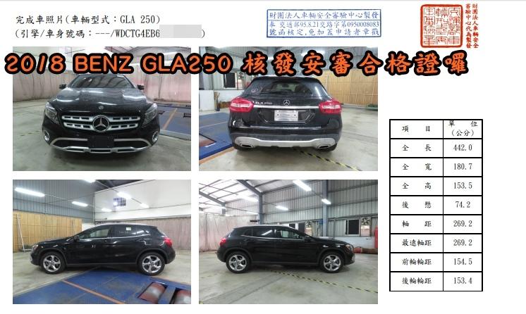 圖是桃園李大哥請Car2TW代購2018年的BENZ GLA250外匯車回台灣的車  經過美國報關,繳納完台灣汽車關稅,作完進口車驗車完畢後,終於拿到交通部核發的安審合格證準備領牌囉!  原來一部外匯車回到台灣需要經過重重關卡呀!看一下以下這篇文章詳細解析代購外匯車所有手續喔,