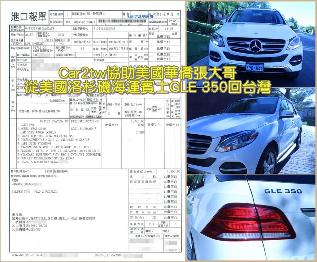 美國華僑個人自用車賓士GLE 350從美國海運回台灣的話比較大筆的進口車海運回台灣的費用就是台灣外匯車進口關稅及台灣車測的費用,個人自用車賓士GLE 350從美國海運回台灣在台灣汽車進口關稅估算上和台灣車測的費用上都比較有優勢, 外匯車車種不同,代辦進口車的年份不同,從美國買車的配備不同,而有不同的選擇,華僑留學生進口自用運車回台灣關稅計算方式跟外匯車商進口關稅計算方式有些不同,進口時間點也很重要,特別是年初或年尾的時候,關稅的差異尤其顯著。 下圖為Car2TW代辦華僑張大哥個人自用車賓士GLE 350休旅車從美國洛杉磯海運回台灣的進口報單, 從美國運車回台灣要繳納台灣進口關稅(包括進口車關稅17.5%、外匯車的貨物稅25-30%、營業稅5%、推廣貿易服務費用0.04%如果外匯車車價太高還有可能要繳汽車奢侈稅10%),台灣汽車關稅計算是一門大學問,外匯車台灣進口關稅有時候要用中古車折舊率算法,但有時候卻要用NADA法計算比較划算,歡迎來Car2TW諮詢看看喔!