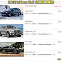 2019 M-Benz GLE 台灣新車價格.png