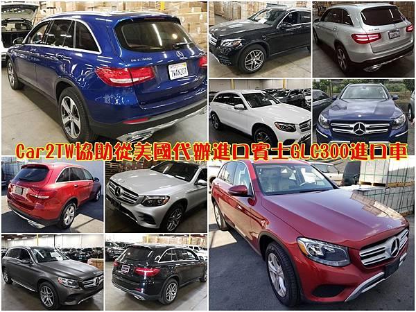 Car2TW協助從美國代辦進口賓士GLC300進口車.jpg