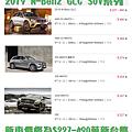 2019 M-Benz GLC SUV系列.png