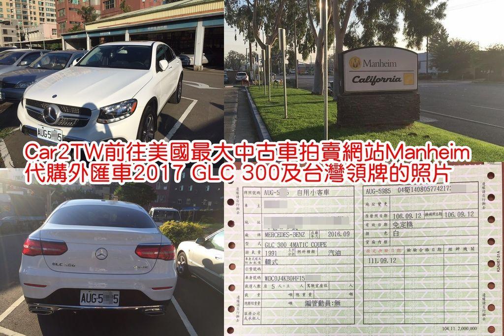 代購外匯車Mercedes-Benz GLC 300從美國買車運回台灣如何確認車況呢? 代辦賓士GLC 300進口車回台灣需要多少價錢呢? 想買美國賓士賓士GLC 300外匯車專業進口車商Car2TW推薦幾個管道給想買外匯車的你喔! 外匯車簡單一點來說就是從美國買的的賓士BMW中古車再運回台灣來, 那麼什麼是代購外匯車呢? 就是外匯車專業進口車商Car2TW協助想要買外匯車的朋友從美國買車到台灣領牌一份龍服務, 想要從代購外匯車Mercedes-Benz GLC 300從美國買車運回台灣如何確認車況, 上圖為Car2TW前往美國最大中古車拍賣網站Manheim代購外匯車Mercedes-Benz GLC 300及2017 GLC 300領牌的照片