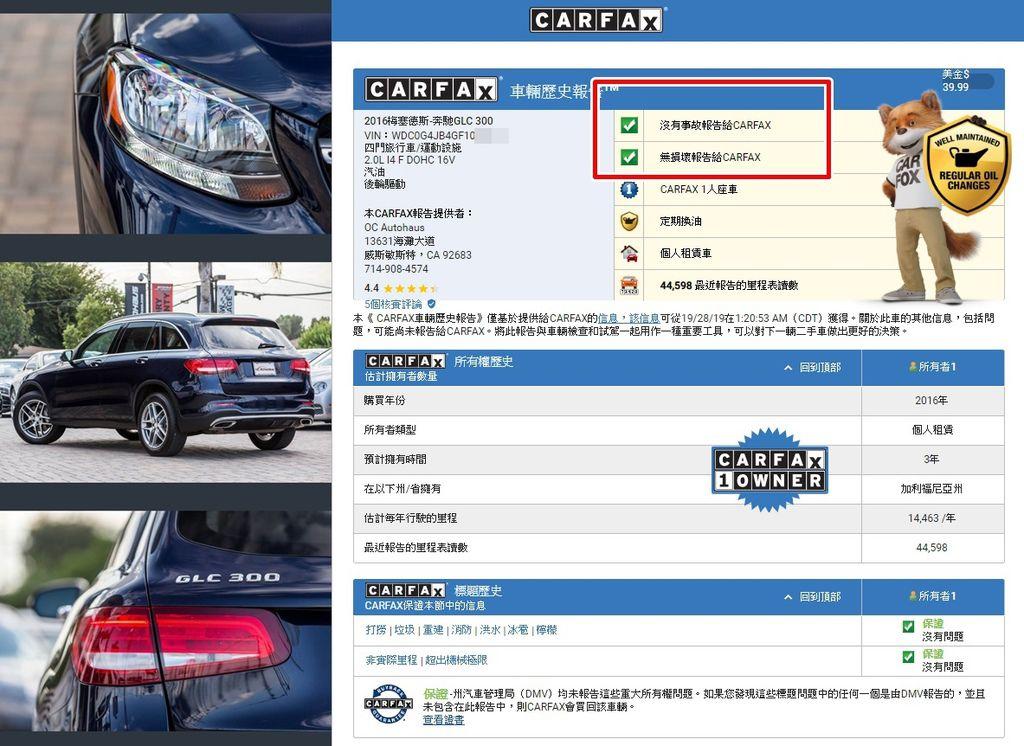 外匯車專業進口車商Car2TW協助每一位代購外匯車從美國回台灣的客戶都只賺幾萬元的服務費用,每一台代辦回台灣的進口車都有提供Carfax報告、autocheck報告、買賓士BMW原廠CPO進口車也有賓士BMW原廠CPO檢查報告,所以Car2TW沒有什麼買車送贈品的優惠,下圖為Car2TW代辦回台灣的賓士GLC-300進口車及Carfax報告,從Carfax報告一開始就可以看到這台賓士GLC-300是不是有過事故紀錄、賓士GLC-300保養記錄(Service history record)和Mercedes-Benz GLC 300的轉手次數記錄(Previous Owners)等等,如果在這張賓士GLC 300有發生事故Carfax報告後面也有針對事故紀錄詳細說明, 是不是賓士GLC 300的Carfax報告上沒有事故紀錄就表示這台Benz GLC 300就是沒有任何問題呢?當然不是喔! Car2TW提醒你Carfax報告是保險公司、美國車管所和警察部門等多個信息渠道匯總而成, 如果這台Benz GLC 300美國原車主撞到了樹自己將賓士GLC 300開走後找美國維修廠修好或是自己在家車庫維修好, 是不是就不需要也不會報警,當然也就不會向保險公司要求出險,因為上報保險公司很有可能會使第二年Benz GLC 300的保費上漲,因為沒有報警也沒有保險公司提供的紀錄當然賓士GLC-300的的Carfax報告上當然也不會出現事故紀錄囉!