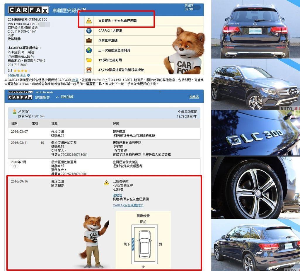 代購外匯車賓士GLC-300還是代辦賓士GLC 300進口車回台灣或是從美國買賓士GLC-300進口車的時候無論賓士GLC-300外表看上去有多亮多新多棒, Car2TW都建議回賓士原廠做一次Benz GLC 300的全車檢修(Inspection), 即然要買美國賓士中古車又要回原廠檢修為什麼不一開始就挑選美國賓士原廠CPO認證車呢? 買賓士GLC 300美國賓士原廠CPO認證車雖然比買賓士中古車在費用上貴一些,不過對了一層的保障不是比較划算嗎? Car2TW會為每一台從美國買到的賓士BMW進口車回原廠做召回Recall的服務,