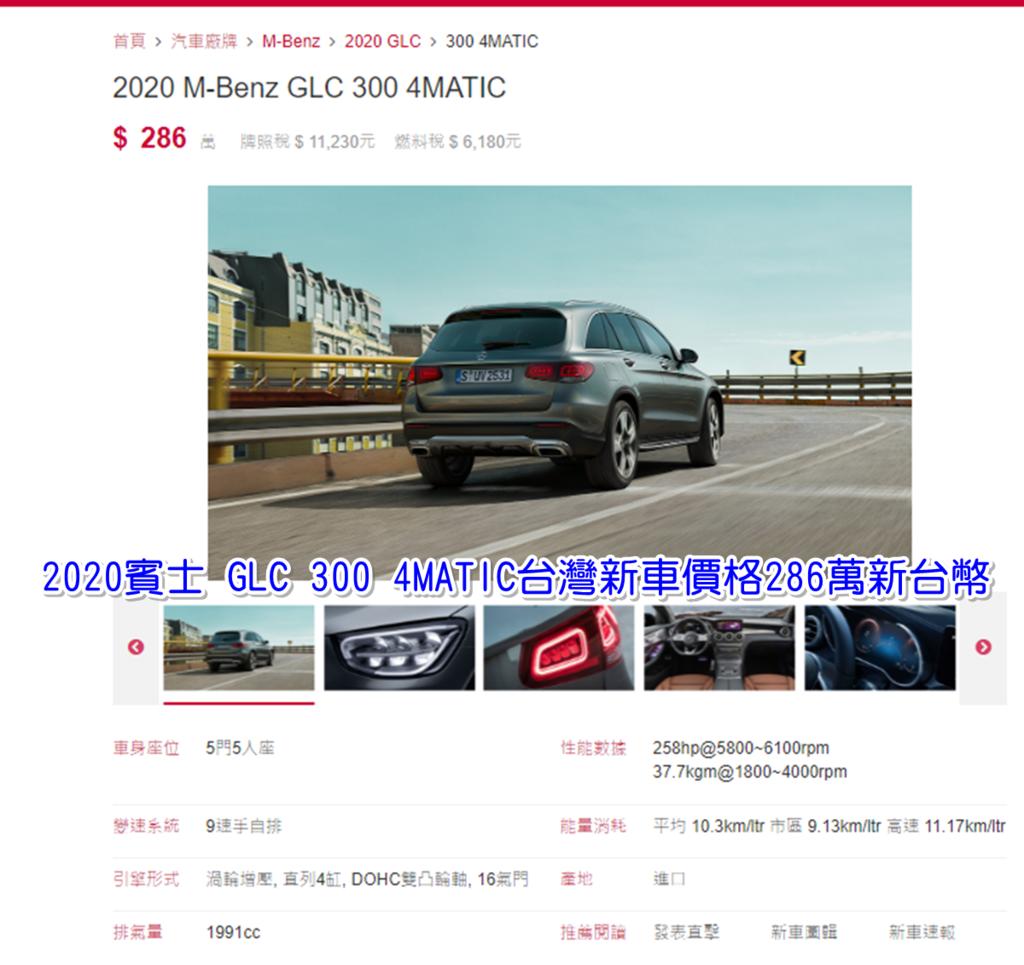 賓士GLC300外匯車有哪些管道可以買車,想找大滿配Mercedes-Benz GLC 300進口車那些美國買車網站可以找車呢? 賓士GLC300外匯車價格和GLC200外匯車價格各是多少呢? 找到最划算的賓士GLC300外匯車可以找Car2tw協助從美國代辦海運進口回台灣嗎? 賓士GLC300休旅車SUV外匯車有哪些管道可以買車,想找大滿配Mercedes-Benz GLC 300進口車那些美國買車網站可以找車呢?  賓士GLC300休旅車以前只有在外匯車市場可以找得到,從2020年起M-Benz GLC 300 4MATIC也可以在台灣總代理買的到了, 台灣總代理共有賓士 GLC200(汽油後驅)、賓士 GLC220d 4MATIC(柴油四驅)、賓士 GLC250 4MATIC(汽油四驅)、賓士 GLC250 4MATIC運動版(汽油四驅)等4種車型,雖然可以買的到2020 M-Benz GLC 300 4MATIC但是新車價格要286萬新台幣(如下圖)和現在熱門的2017 Benz GLC 300外匯車在價錢上還是不那麼親民