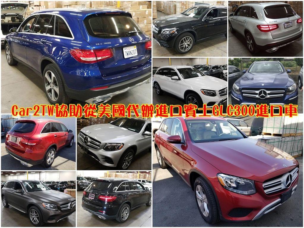 Car2TW協助從美國代辦進口賓士GLC300進口車-,Car2TW從美國代辦進口回台灣的賓士GLC 300休旅車, 有藍色、鐵灰色、白色、紅色、珍珠白、黑色各種顏色的外匯車賓士GLC 300,現在大家除了想要賓士GLC 300的舒適性和功能性外更想要與眾不同有自己的個性,在選賓士GLC 300外匯休旅車時不再只是挑傳統的黑色和白色,想買賓士GLC 300外匯休旅車的你喜歡什麼顏色和配備呢?快和Car2TW來分享一下