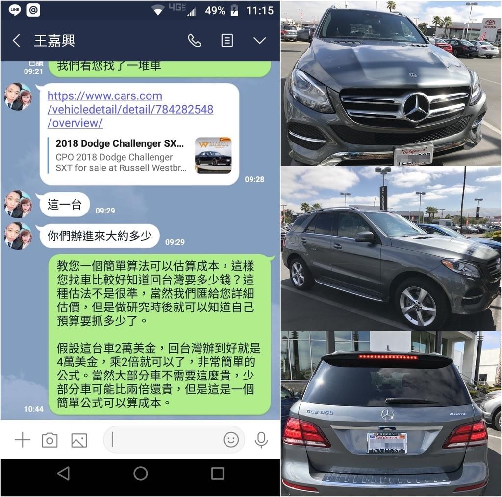 外匯車代購賓士GLC 300美國汽車Car2TW代購回台灣價格需要多少呢? Car2TW提供一個快速算法就是美國買車價格*2就是美國進口車代辦回台灣的價錢, 進口車代辦費用包含美國買車價格、台灣驗車費用、台灣汽車進口報關費用等