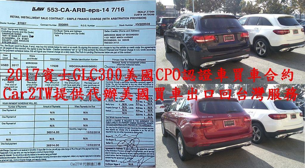 代辦美國買車運回台灣美國買車賓士GLC 300汽車代辦進口回台灣需要準備的文件和資料很多, 賓士GLC 300海運回到台灣之後需要驗車及領牌需要的文資也不少, 像是賓士GLC 300美國車主證(TITLE)、台灣汽車進口報單、賓士GLC 300美國出口文件、台灣賓士GLC 300美國買車合約、台灣賓士GLC 300安審合格證都是從美國買賓士GLC 300到台灣領牌上路中的重要文件,上圖為住台北張先生透過Car2TW代購美國2017賓士GLC300 休旅車原廠認證車CPO簽約文件