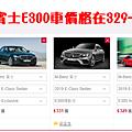 台灣賓士E300車價格在329-339萬.png
