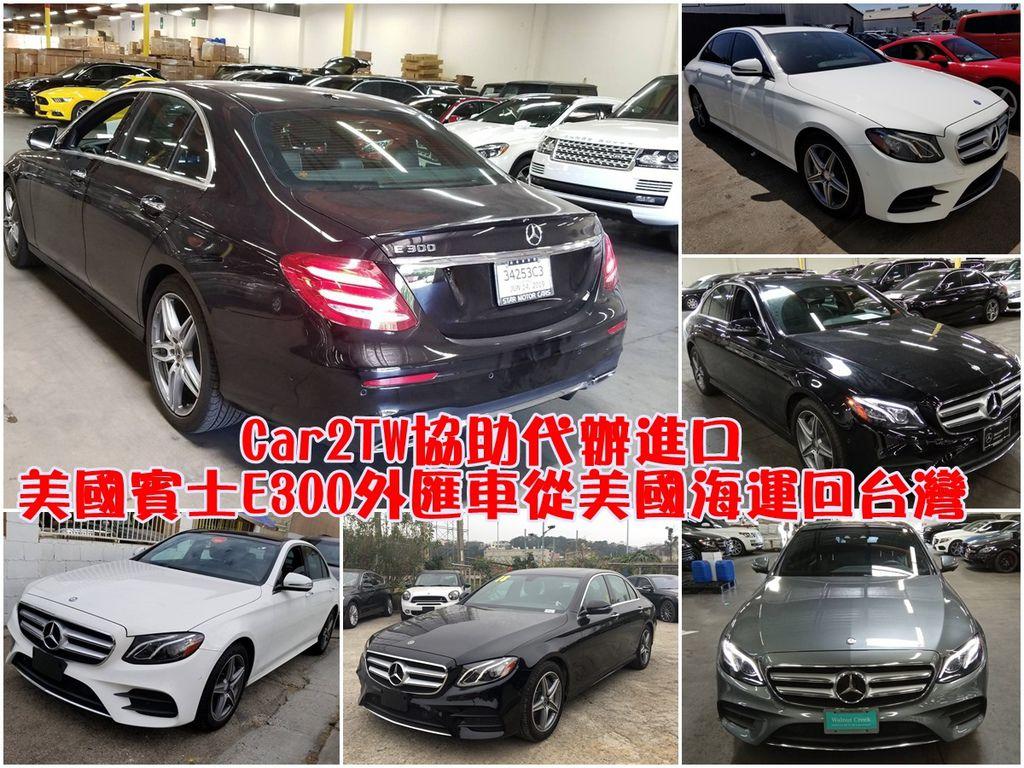 Car2TW協助代辦進口美國賓士E300外匯車從美國海運回台灣.圖為Car2TW代辦過從美國買車到台灣的進口車BENZ E300, 在了解整個代購外匯車的流程及細節後陳哥立即委託Car2TW來為自己買一台賓士E300, Car2TW接受代購進口車的委託也在當下找了黑色2台及鐵灰色1台符合條件的BENZ E300給陳哥參考, 陳哥說要回家考慮一下再下訂,這當然沒問題囉!  隔天陳哥回覆要買的2017年的黑色BENZ E300,結果已經被拍賣場賣出了, 陳哥說沒關系,有第二順位的2017年的鐵灰色賓士E300也不錯(上圖右下角), 非常不幸運的,這台鐵灰賓士E300不只被賣出了,還是Car2TW另一位車友台中的羅哥買的, 沒想到就在當天晚上讓記得是凌晨1點左右,陳哥說他自己找到一台白色的BENZ E300, 不只價格比之前找的讓划算,連里程數也超低的,真的是人找車同時車也會挑人, 即然有這樣的緣份Car2TW美國同事馬上幫陳哥到美國賓士車商簽約買車, Car2TW美國同事都會為車主在美國簽約買車同時也會檢查車況
