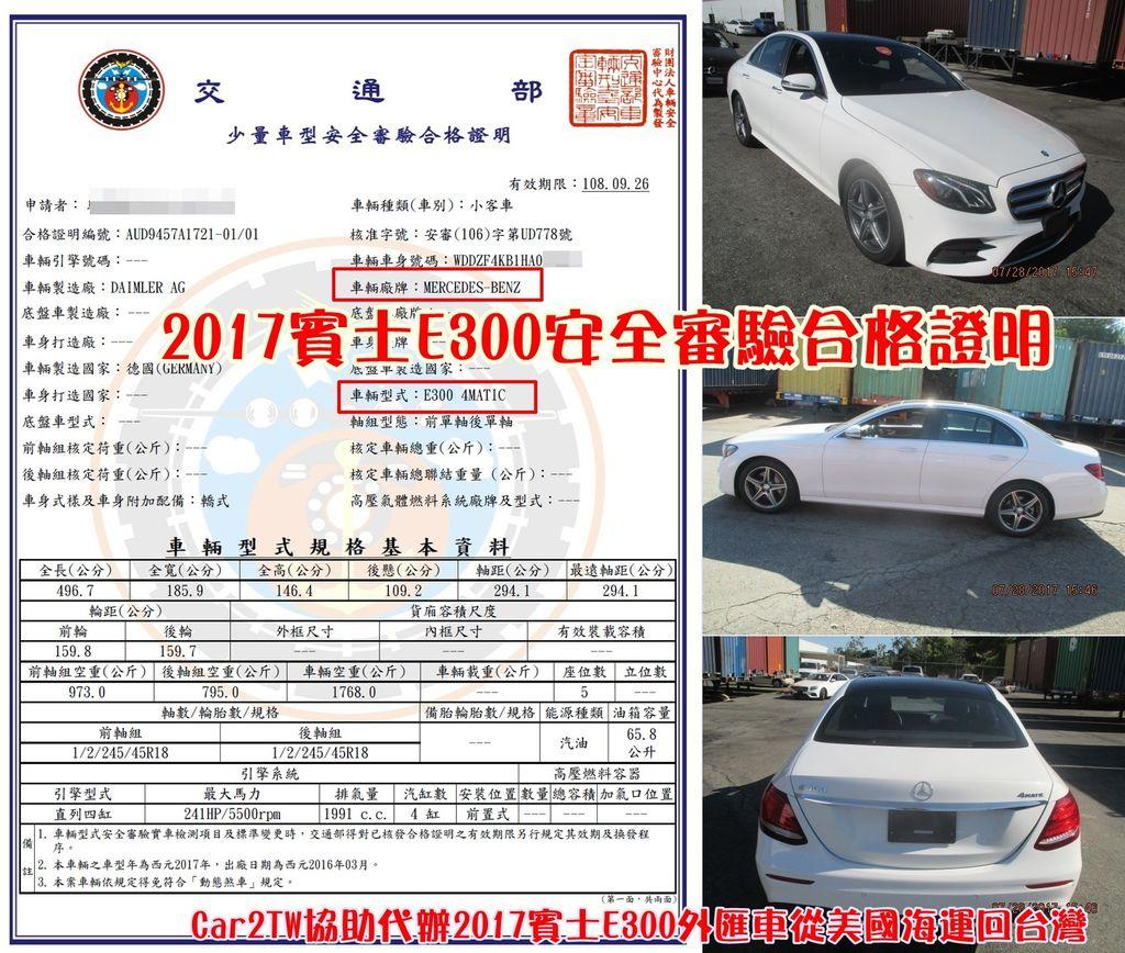 不少朋友想要了解如何自己將外匯車帶回台灣或是想要找專辦外匯車代辦公司代辦進口車回台灣, 其實自辦外匯車回台灣已經是很流行了,像陳哥的2017年的白色賓士E300已經從美國海運到台灣了, 在Car2TW安排下現在準備要進行台灣外匯車車測囉, Car2TW只是代辦公司專門協助想要從美國買車回台灣或是美國海運進口車及台灣車測的服務 當外匯車從美國到台灣之後Car2TW可以協助代辦台灣車測, 像陳哥的賓士E300再經過大約一個月的台灣車測取得安全審驗證明文件就可以領牌上路囉!