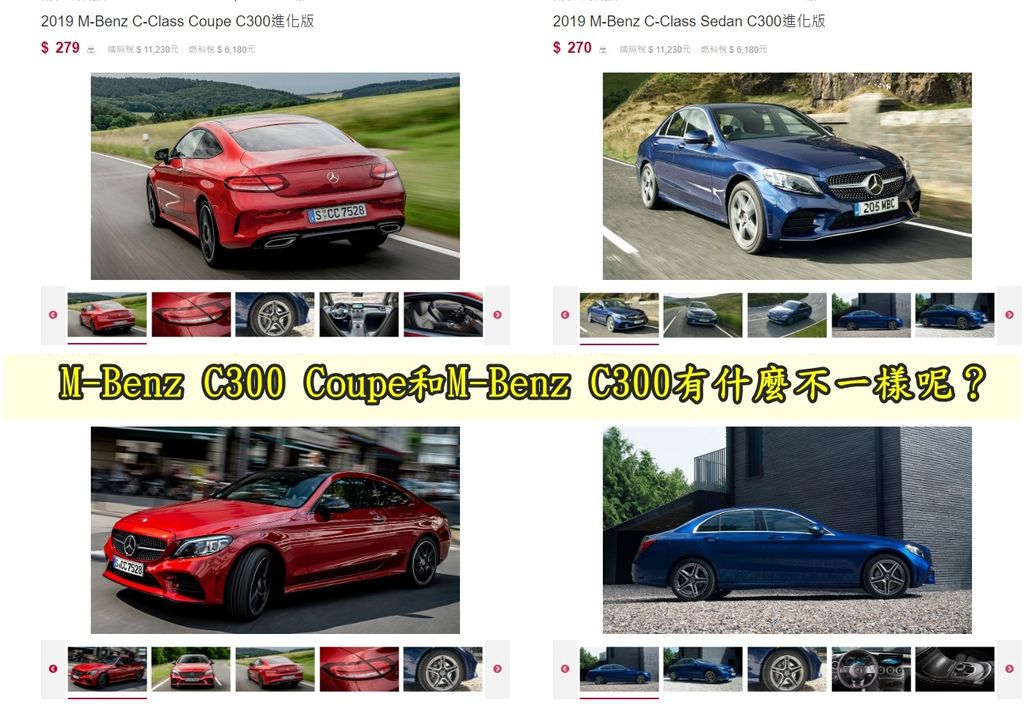 外匯車M-Benz C300 Coupe和M-Benz C300有什麼不一樣呢? 第一點當然是賓士C300 Coupe和賓士C300價格上不一樣囉! 在台灣賓士C300 Coupe價格是279萬新台幣而同年份賓士C300是270萬, 原來多了Coupe這5個字就多了9萬元呀!(開玩笑的啦) 第二個不太一樣的地方就是Benz C300 Coupe比賓士C300更受年輕人喜愛, 好奇了吧! 這是因為4門的賓士C300在台灣路上到處都是,2門的Benz C300 Coupe就比較少見到, 與眾不同的外觀加上2門跑車的設計想不吸引年輕女生的注意是很難得, 想像一下一台那麼帥的賓士C300 Coupe在副駕駛座有位美女, 是男生這時候都會希望這台Benz C300 Coupe是自己的愛車, 因為有台Benz C300 Coupe好車加上美女比擁有家財萬貫更讓男人心動, Car2tw不只協助運車回台灣還可以協助從美國買車運回台灣,而且從美國買車還可以省州稅及加拿大買車出口退稅,因為Car2TW在美國擁有美國車商執照,有了此車商執照就可以去拍賣場買車有需要運車從加拿大美國運車回台灣的留學生華僑或是想要直購美國外匯車的朋友,Car2TW都可以協助您