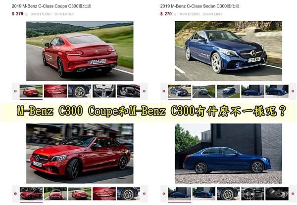 S-M-Benz C300 Coupe和M-Benz C300有什麼不一樣呢?.jpg