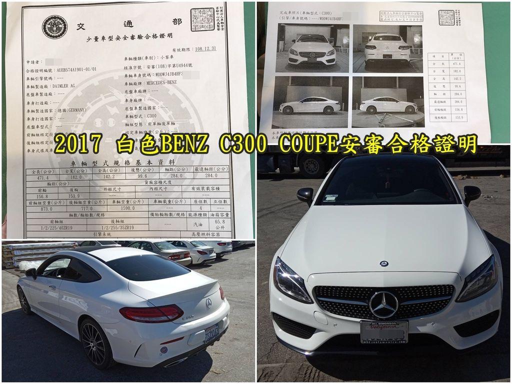 """再帥的外匯車不管是Benz C300還是Benz C300 coupe如果不能在台灣路上行駛那就少了操駕的樂趣, 也無法吸引路人羨慕的眼神, 想要開外匯車Benz C300 coupe在台灣的路上""""炫""""那就一定要能通過台灣嚴格車測取得台灣安審合格證才行,台灣嚴格車測有車輛的噪音、外匯車燈光檢測、油耗OBD等項目,Car2TW為了每台從美國海運回台灣的進口車可以順利通過台灣汽車檢測,都會在檢測前先行預檢,不論是熱門車款賓士C300 coupe或是賓士休旅車款GLC300還是BMW X3/X5或是想要外表酷炫的福特野馬外匯車都可以提供這樣的車源, 在美國買車網站上每天都有上萬台車款可供挑選,像是cars.com就是美國常見尋車買車網站, 如果具有美國車商資格就可以到美國汽車拍賣場網站買車及購買買賓士或是BMW原廠CPO認證車, Car2TW具有美國車商資格可以協助想要買拍賣場車源的朋友外還可以省下州稅,下圖為Car2TW美國車商資格證, 想要賓士或是BMW原廠CPO認證車的朋友Car2TW也有提供這樣的車源,提醒您原廠CPO認證車會比較貴一些當然保障也比較多一些"""