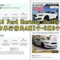 2016-2019 Ford Mustang Shelby GT350美國中古車行情是4萬1千~6萬3千美元.jpg