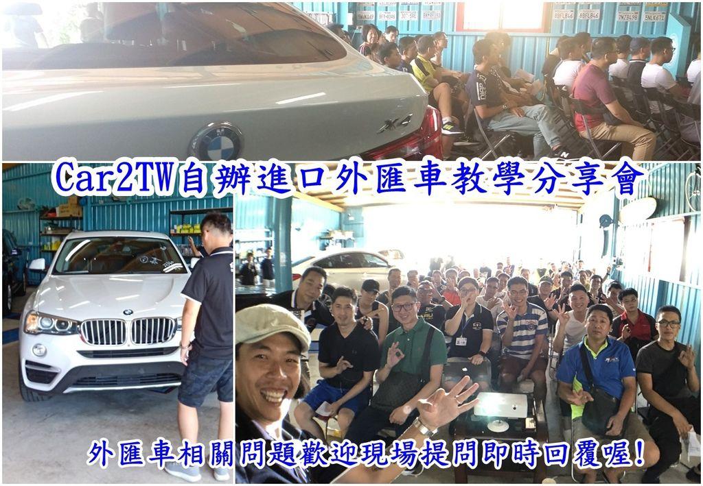 在美國可以買台BMW賓士汽車回台灣嗎? 在美國達拉斯(Dallas)念碩士的Ken看到美國的BMW價格都賣得好便宜想要利用這次年底畢業回台灣的時候帶一台BMW X3回台灣當成是台灣的自用車及家庭用車, 因為沒有買車回台灣的經驗而且也不懂台灣進口車相關法規, 所以來參加Car2TW自辦進口外匯車教學分享會先來了解一下關於外匯車相關介紹, 在這次的外匯車教學分享會中有不少對外匯車的朋友都會直接向Car2TW直接問關於外匯車的問題,像是外匯車進口回台灣的成本如何估算?買現在台灣熱門的外匯車賓士GLC300休旅車還是BMW X3會比較划算?也有問到可不可以直接買BMW X3新車回台灣等等問題, 上圖為Ken參加Car2TW自辦進口外匯車教學分享會和Car2TW夥伴及現場對外匯車有興趣的朋友一起的合照, 當天分享會現場有白色BMW X4可以給Ken來和BMW X3比較一下, 雖然Ken很喜歡這台白色BMW X4但是很抱歉! Car2TW外匯車教學分享會現場的車是沒有做銷售的都是從美國代購回台灣的外匯車準備要交車的, 你是不是和Ken一樣有許多關於外匯車的問題想要問Car2TW專業外匯車商嗎? 有任何關於外匯車相關問題都可以來分享會現場提問即時回覆喔!