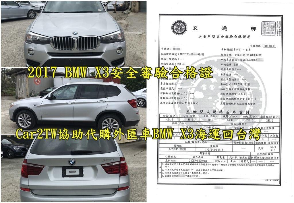 外匯車想要在台灣可以上路行駛就要台灣監理站領到車牌才行 在領牌前需要有台灣安全審驗合格證及美國車主證(TITLE)等重要文件才行喔! Ken買的BMW X3已經通過台灣嚴格車測囉! 圖為BMW X3安全審驗合格證這張安審合格證得來不易呀! 如果是按照一般流程將進口車運回台灣之後馬上就送去台灣車測的話是一定不會通過也就拿不到這張安審合格證, 為什麼會這台BMW X3無法通過台灣進口車車測呢? 因為這台美規車BMW X3前車主有自行改裝過,一但直接送去台灣車測的話是鐵定走不到安全審驗這一關, Car2TW在進行台灣ARTC車測前都會先做預檢發現BMW X3車輛現況和要送台灣車測的文件是不一樣的, 不然光是燈光測驗NG就要多花將近2萬元新台幣重新測驗還要再花時間, BMW X3通過了台灣車測取得安審合格證後就可以安排時間到監理站領牌囉!