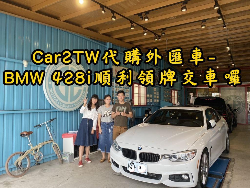 這是一台2016年BMW 428i grand coupe交車照片,張先生當初花了非常多時間找車及確認車況是否良好,也比較過北部許多專做進口車貿易商的評價,這也是大家常有的疑問,請問北部有哪些優良外匯車商可以推薦給大家呢?請問中部及南部有哪些外匯車商評價比較好呢?要符合哪些條件才能成為一家專業且優良外匯車商呢?為什麼許多朋友推薦Car2TW呢?首先看看大家對Car2TW評價,原來大部分朋友都給了五顆星評價,Car2TW是台灣唯一在美國設立公司的外匯車商,目的就是要幫大家找尋車況優良外匯車並提供專業檢查報告,萬一進口車輛有問題,隨時在美國就能夠處哩,在台灣還有自家進口車保養廠可以維修保養各式外匯車輛,完整服務品質難怪獲得大家好評價及推薦,想要從國外運車回台灣嗎?想找進口車代辦公司嗎?強力推薦來Car2TW公司比較一下價格費用及服務品質喔