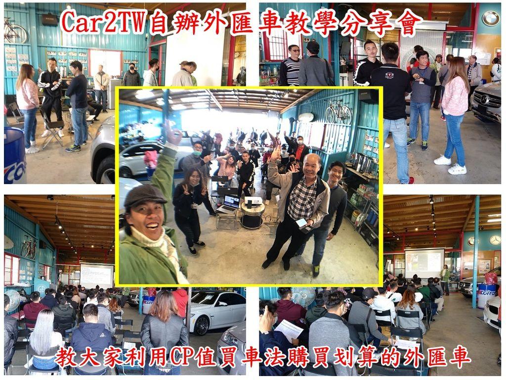 利用CP值買車法找到超級便宜外匯車回台灣後續車輛維修、保固怎麼辨? 利用CP值買車法找到超級滿配外匯車CAR2TW協助處理美國買車事宜嗎? 利用CP值買車法找到超級划算外匯車該如何海運回台灣呢? 這次的CAR2TW自辦外匯車教學分享會中都有現埸為大家來說明,你是不是對外匯車有想要了解的問題呢?歡迎參加每個月第一個星期六下午舉辦的自辦外匯車教學分享會,現場提問即時解答喔