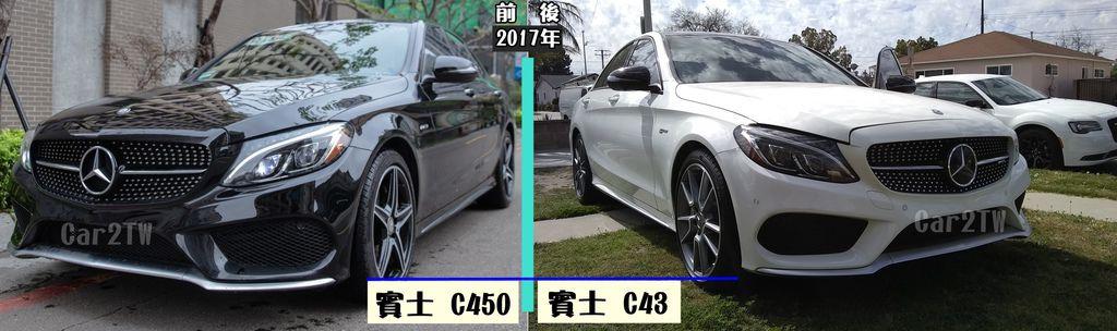賓士 C450和BENZ C43其實都是同一款車,只是在2017年賓士 C450在台灣改為賓士 C43,而且也在同一年總代理才開始進口這台賓士 C43, 所以不會在市面上看到有2016年之前的賓士 C43和2017年之後的BENZ C450喔! 上圖為Car2TW為陳先生代辦進口回台灣的2016年賓士 C450及王老闆委託代購的2019年BENZ C43外匯車, 什麼!不喜歡賓士系列的車款, 沒問題~Car2TW可以協助代辦進口各式各樣的進口車, 想看看有那些車款嗎? Car2TW每周更新自辦進口外匯車團購車源表,快去看一下有沒有讓你心動的車款,讓Car2TW協助你從美國帶回台灣來喔~