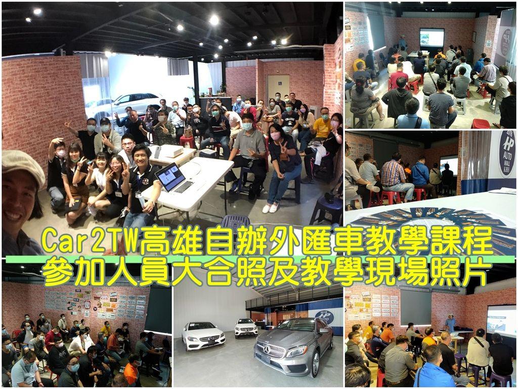 Car2TW高雄自辦外匯車教學課程參加人員大合照及教學現場照片.jpg