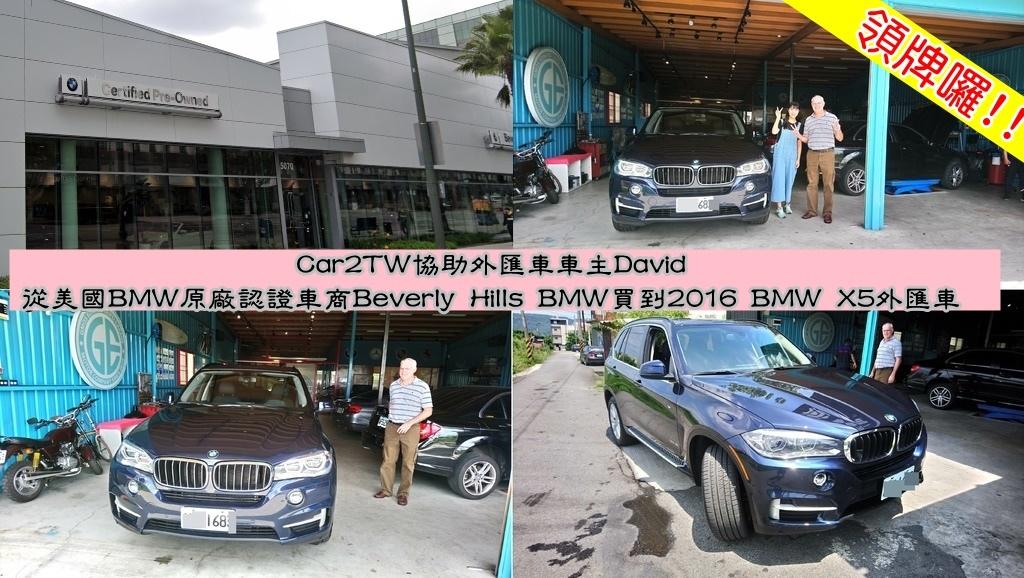 上圖是Car2TW與2016 BMW X5外匯車車主David交車後開心的拍照, 這台藍色BMW X5是美國BMW原廠認證車(CPO)可是Car2TW和David一起在Beverly Hills BMW這家車商中的 數千台的BMW汽車中給挑選出來的,這家BMW原廠是我們長期合作車商,Car2TW跟Beverly Hills BMW買過非常多CPO原廠認證車了,Car2TW最近和美國車商買車的時候發現一堆車商大降價促銷,Car2TW當然很開心因為可以買到便宜的車怎麼可能會不開心呢?問題是要去了解為什麼會降價促銷,是因為美國汽車產量大增嗎?是因為油價上漲大家想把車賣了嗎?其實是因為最近的新冠肺炎影響,不只美國進出口業、航空業連汽車行業也都受到影響,尤其是美國賓士BMW車商之前買了那麼多車在展間,現在疫情看來不是那麼樂觀預期未來買車的消費者購車意願會降低,為了可以刺激買氣就開始了這一波的大降價促銷,畢竟做生意還是希望現金為王,寧願少賺一點也要落袋為安。