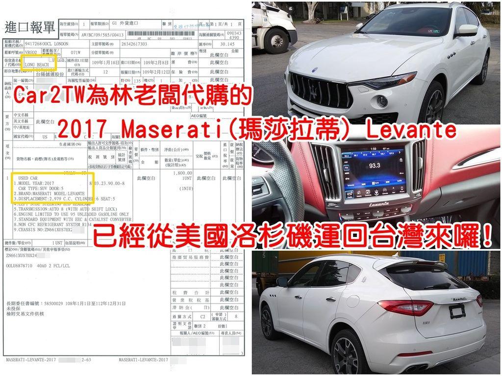 """說到瑪莎拉蒂(Maserati)相信第一印象就是那超顯眼的""""三叉戟""""商標不然就是跑車的形象,可是你知道嗎?原來瑪莎拉蒂(Maserati)也有SUV,上圖的台灣讓口報單可以看到Car2TW為台北林老闆代辦進口回台灣的2017Maserati Levante就是瑪莎拉蒂的休旅車款,這台從美國洛杉磯港口運回台灣的2017瑪莎拉蒂 Levante休旅跑車有很漂亮的黑紅內裝,加上里程數不到1萬8千英哩,林老闆原本預估要350萬左古才買的到,沒想到Car2TW從買車到運車和車測一條龍的服務下,省下將近幾十萬的預算,這樣代購外匯車的好處是用最適合的價格買到適合每位車友自己想要的車,像林老闆說是希望可以找到里程數低一點的想說瑪莎拉蒂開2-3年之後就可以再來換其他車來玩,想要找適合自己又划算的外匯車嗎?歡迎來Car2TW諮詢看看喔!"""