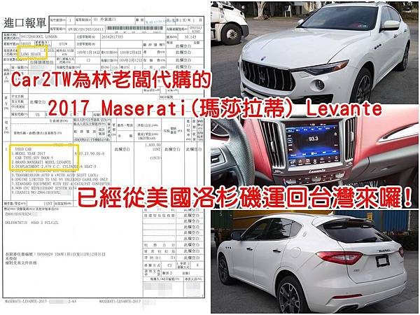 2017進口報單1.jpg
