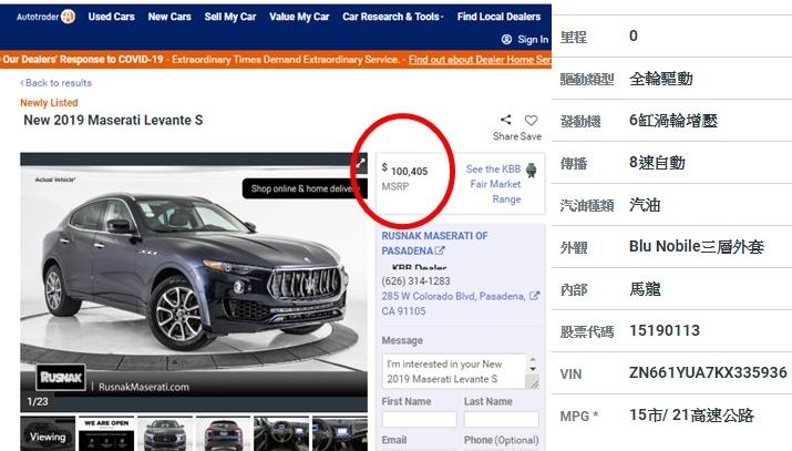 上圖為美國買車網站autotrader.com上找到的2019 Maserati Levante S全新車可以看到這台車的基本資料及新車售價為10萬美元左右,如果會想找低油耗和想要大空間的朋友就請不要考慮這台了,4輪驅動加上6缸渦輪增壓讓這款瑪莎拉蒂SUV的駕駛感受更像是運動型轎車而不是休旅車