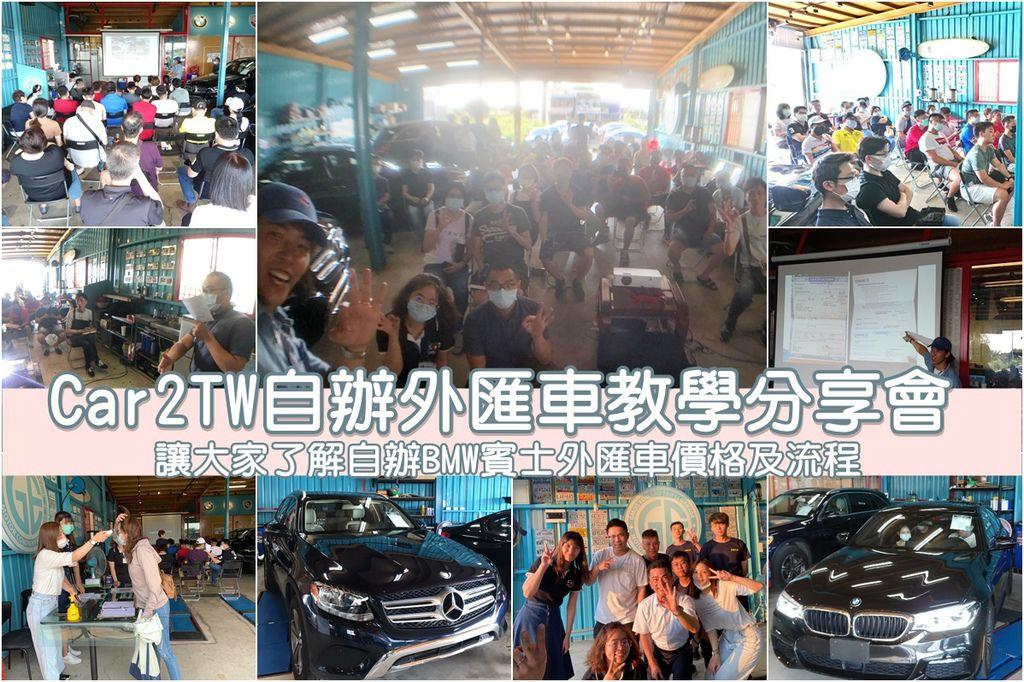 讓大家了解自辦BMW賓士外匯車價格及流程.jpg