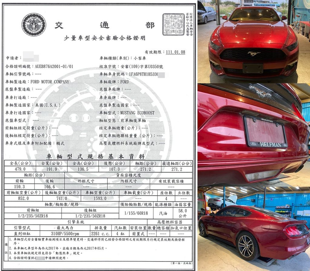網路上有人說福特Mustang Ecoboost coupe 2.3L無法通過台灣車測是真的嗎?  其實只要是近幾年的進口車或是外匯車,Car2TW都可以協助完成嚴格台灣ARTC車測,不用擔心!  像這台紅色野馬在花了一個多月時間完成台灣車測,上圖為這次的台灣安全審核證明,  如果你對外匯車有興趣或是想要了解如何利用進口車來為自己創造多一份收入可以來參加Car2TW每月舉辦的自辦外匯車教學分享會,  讓你對外匯車有更深的了解也歡迎有關進口車外匯車相關問題都可以在分享會現場提問,讓專業外匯車商Car2TW來為你解惑
