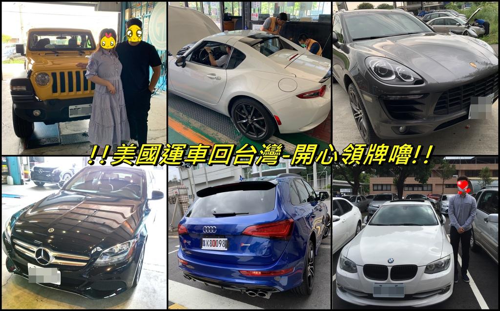 希望Car2TW的的整理的文章有幫助到各位從美國運車回台灣的各位!也希望這波疫情快過Car2TW住大家都能健健康康度過這年,快回到疫情前的寧靜。